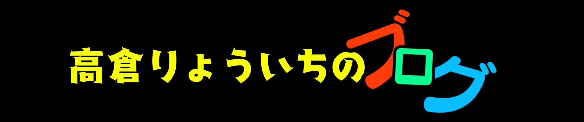 高倉りょういちのブログ